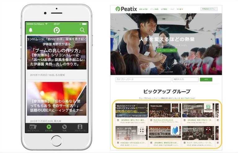 Peatix画面