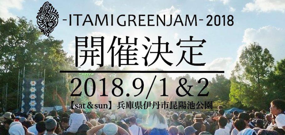 【募集終了】ITAMI GREENJAM 2018 協賛プラン