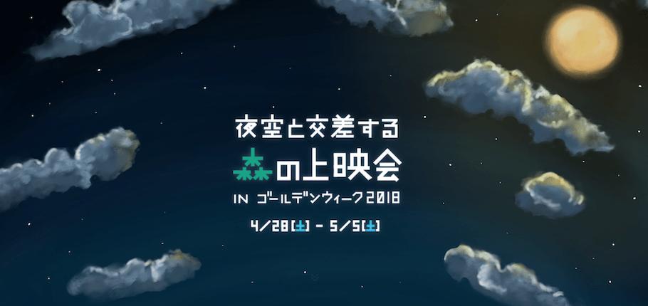 【募集終了】夜空と交差する森の上映会 IN ゴールデンウィーク2018 協賛プラン