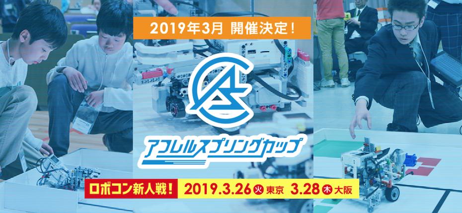 【募集終了】アフレルスプリングカップ2019 協賛プラン