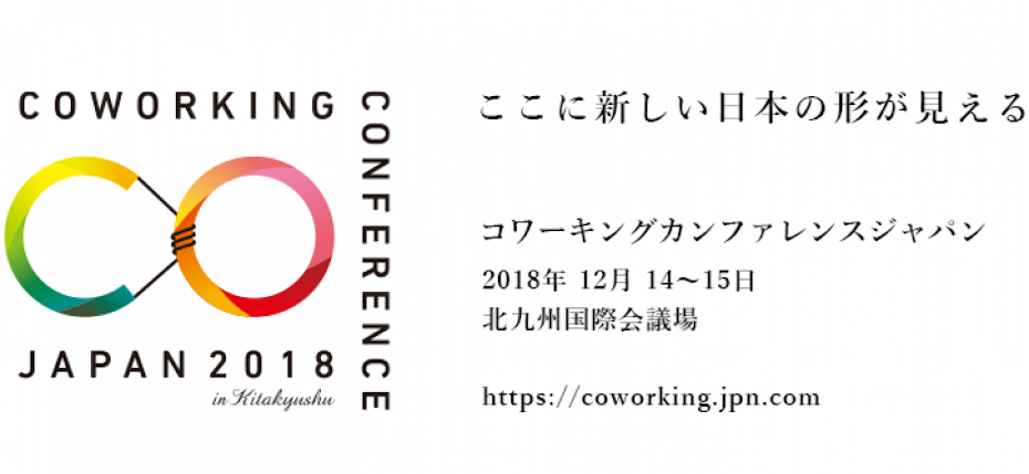 【応募終了】Coworking Conference Japan 2018 協賛プラン