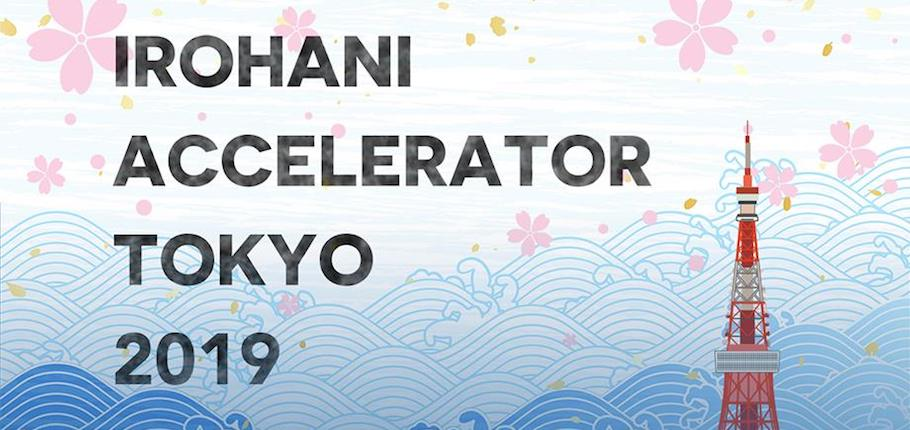 【募集終了】 IROHANI ACCELERATOR TOKYO 2019 協賛プラン