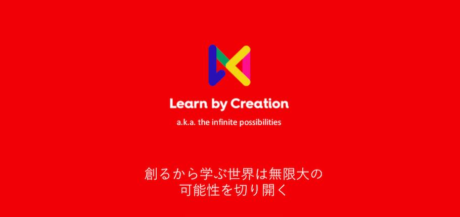 【募集終了】Learn by Creation 協賛プラン