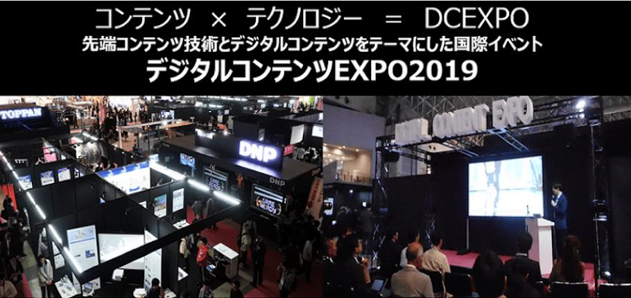 【募集中】デジタルコンテンツEXPO 2019 協賛プラン