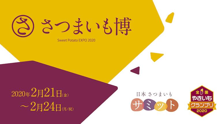 【募集中】さつまいも博 2020(併設:日本さつまいもサミット/全国やきいもグランプリ)